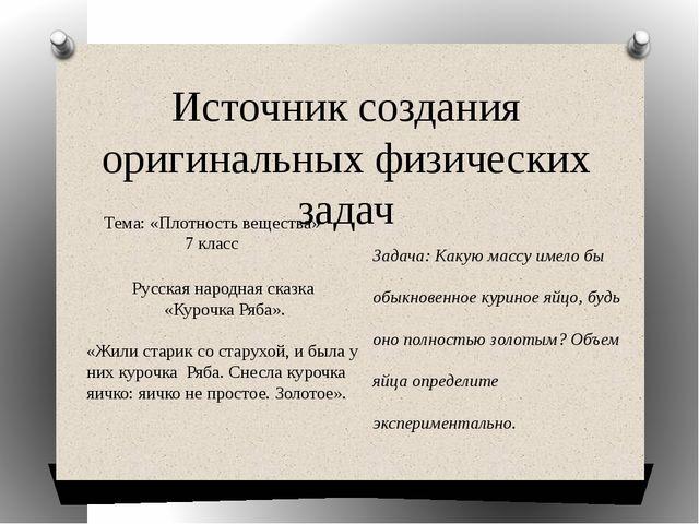Источник создания оригинальных физических задач Русская народная сказка «Куро...
