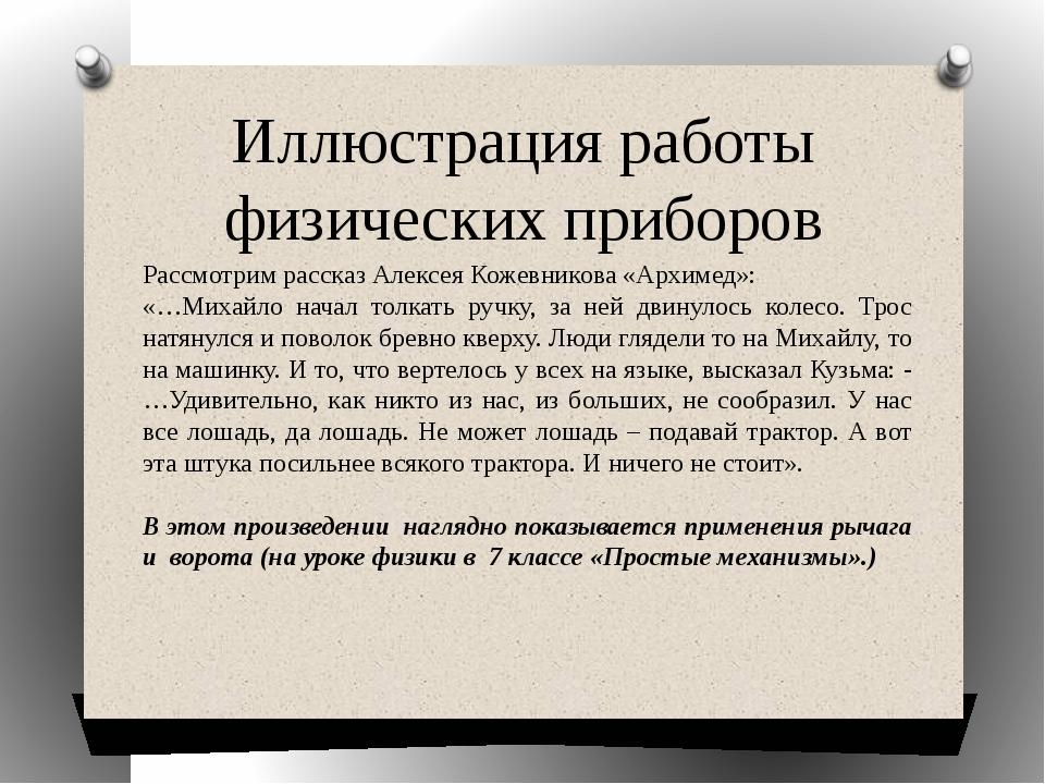 Иллюстрация работы физических приборов Рассмотрим рассказ Алексея Кожевникова...