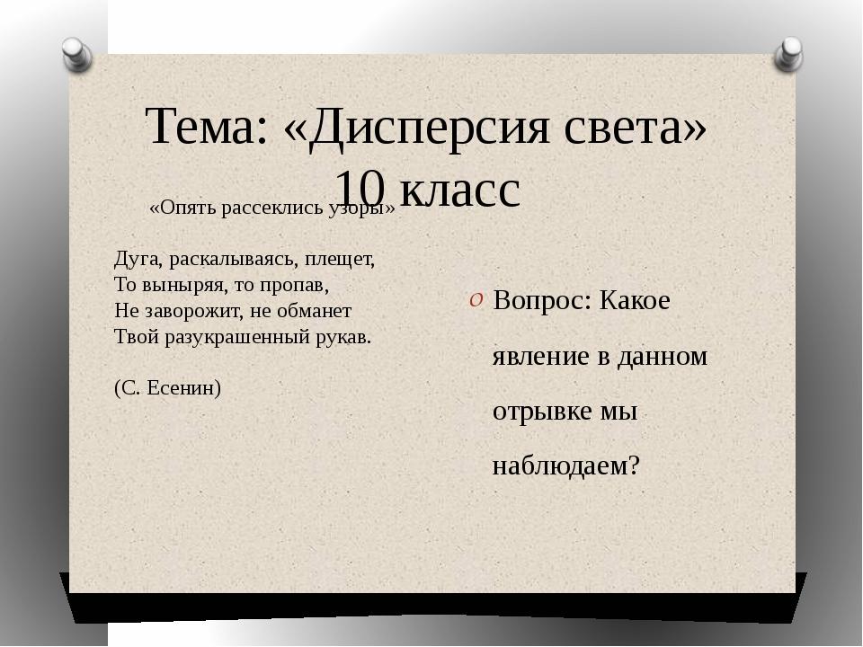 Тема: «Дисперсия света» 10 класс Вопрос: Какое явление в данном отрывке мы на...