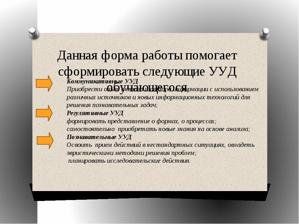 Данная форма работы помогает сформировать следующие УУД обучающегося Коммуник...