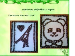 панно из кофейных зерен Григорьева Кристина, 10 лет