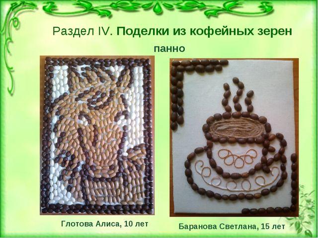 Раздел IV. Поделки из кофейных зерен панно Баранова Светлана, 15 лет Глотова...
