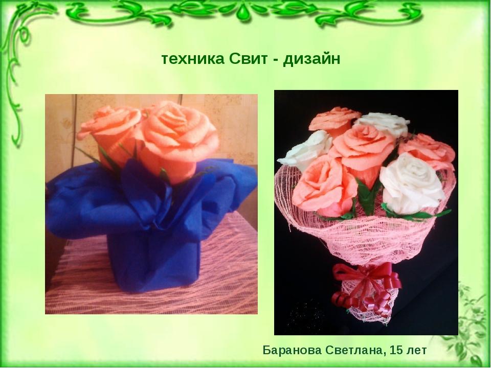 техника Свит - дизайн Баранова Светлана, 15 лет