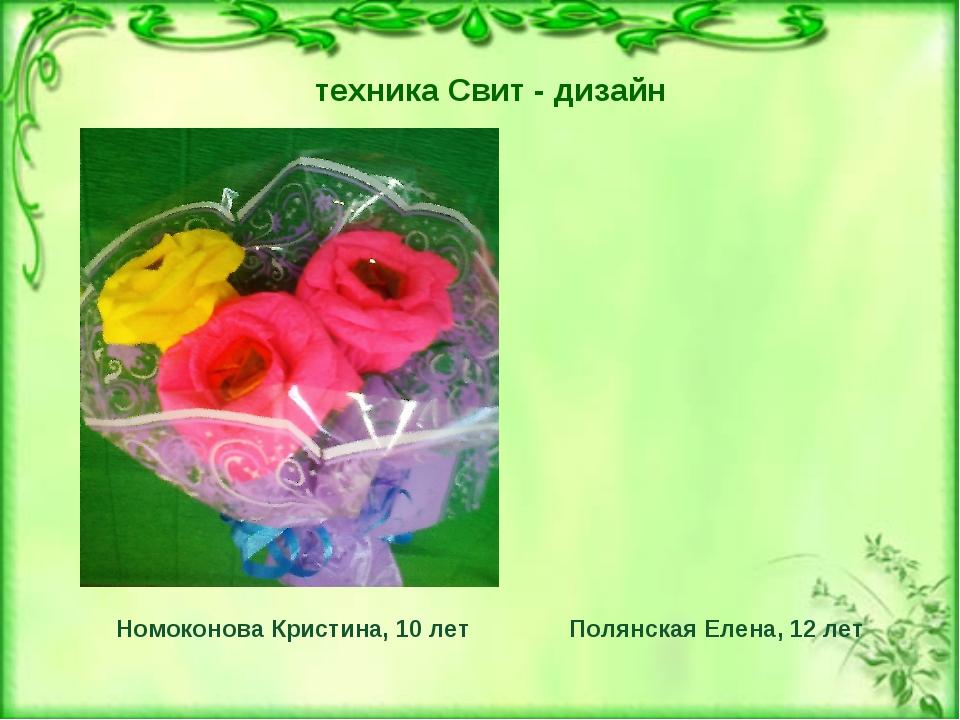 Номоконова Кристина, 10 лет техника Свит - дизайн Полянская Елена, 12 лет
