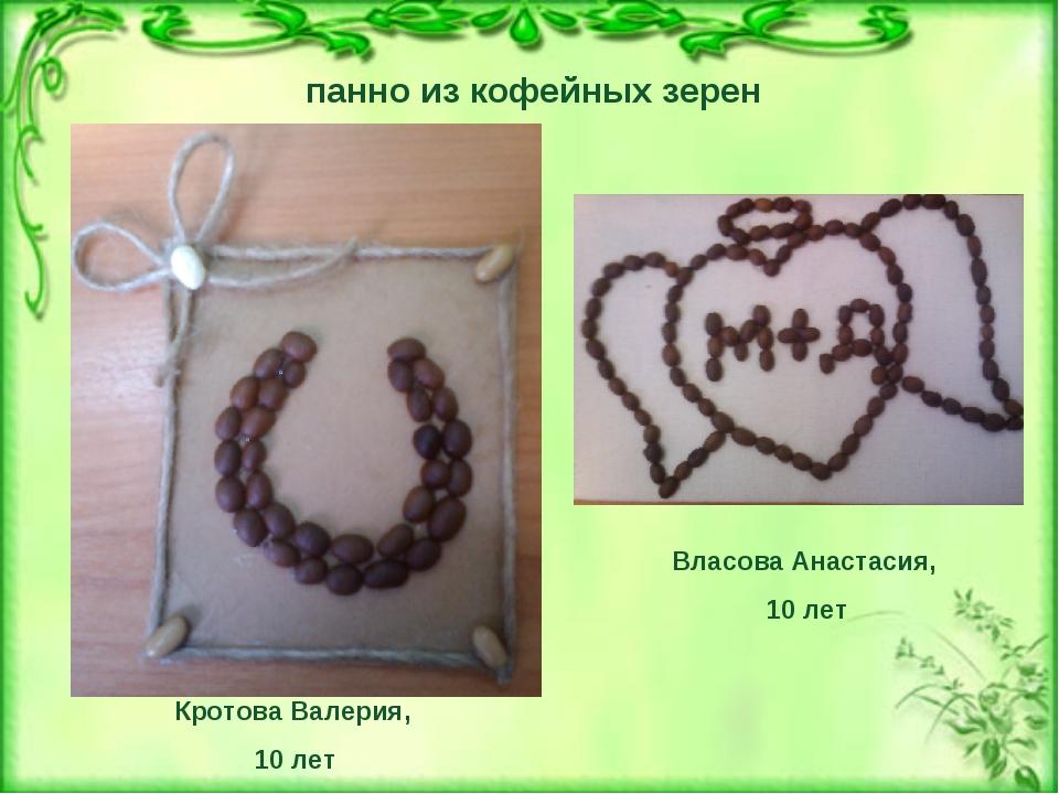 Власова Анастасия, 10 лет Кротова Валерия, 10 лет панно из кофейных зерен