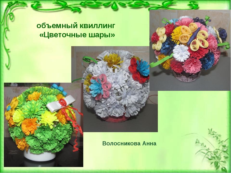 Волосникова Анна объемный квиллинг «Цветочные шары»