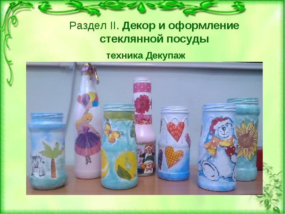 Раздел II. Декор и оформление стеклянной посуды техника Декупаж