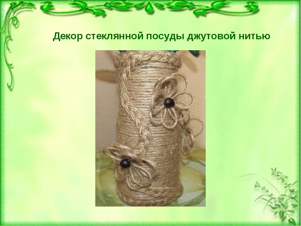Декор стеклянной посуды джутовой нитью