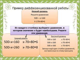 Пример дифференцированной работы Из каждого столбика выберите уравнение, в ко