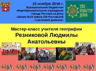 Мастер-класс учителя географии Резниковой Людмилы Анатольевны 15 ноября 2016