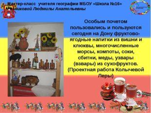 Мастер-класс учителя географии МБОУ «Школа №16» Резниковой Людмилы Анатольевн