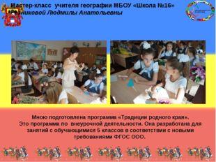 Мастер-класс учителя географии МБОУ «Школа №16» Резниковой Людмилы Анатольев