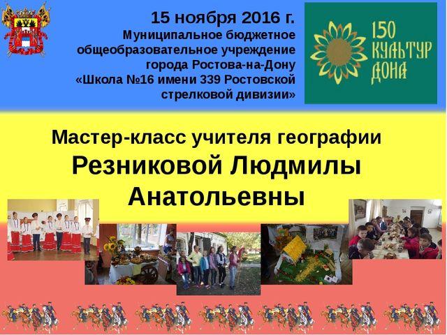 Мастер-класс учителя географии Резниковой Людмилы Анатольевны 15 ноября 2016...