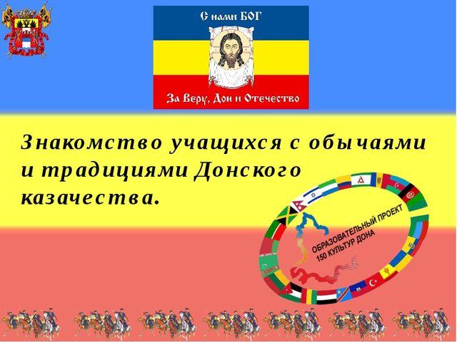 Знакомство учащихся с обычаями и традициями Донского казачества.