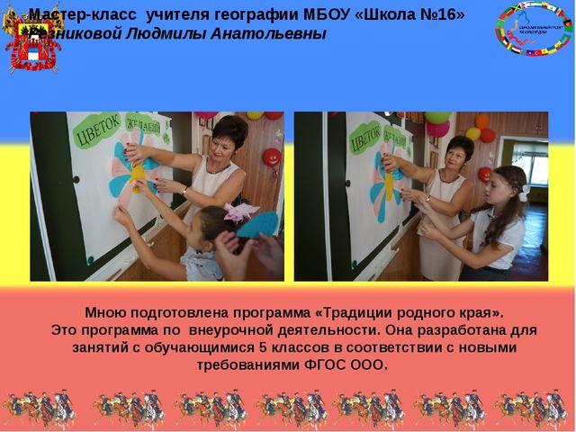 Мастер-класс учителя географии МБОУ «Школа №16» Резниковой Людмилы Анатольев...