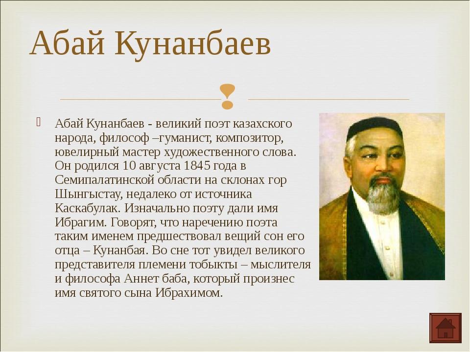 Абай Кунанбаев - великий поэт казахского народа, философ –гуманист, композито...