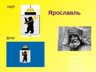 флаг Ярославль герб Ярослав Мудрый основал в 1010 году