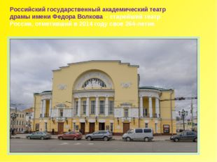 Российский государственный академический театр драмы имени Федора Волкова – с