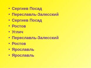 Сергиев Посад Переславль-Залесский Сергиев Посад Ростов Углич Переславль-Зале