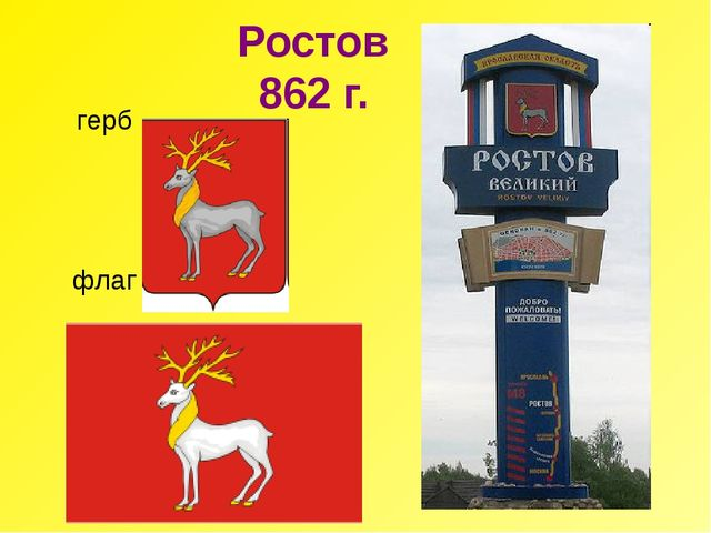 флаг Ростов 862 г. герб