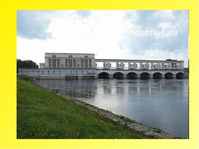 Угличская гидроэлектростанция