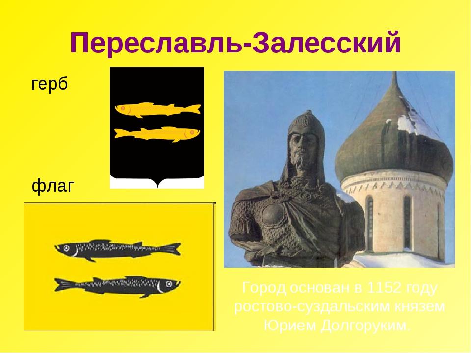 флаг Переславль-Залесский герб Город основан в 1152 году ростово-суздальским...