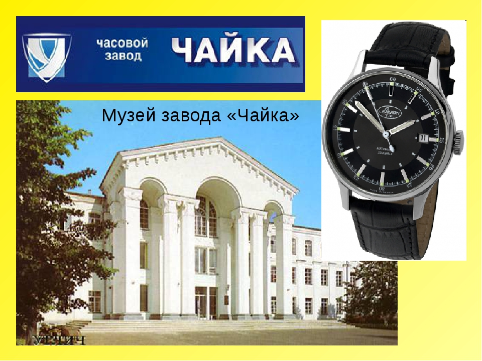 Музей завода «Чайка»
