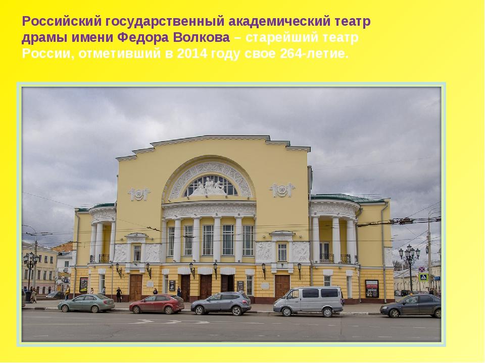Российский государственный академический театр драмы имени Федора Волкова – с...