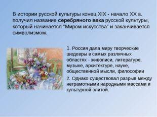 В истории русской культуры конец XIX - начало XX в. получил название серебрян