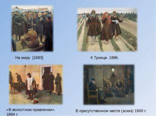 На миру [1893] К Троице. 1896. В присутственном месте (эскиз) 1900 г. «В вол