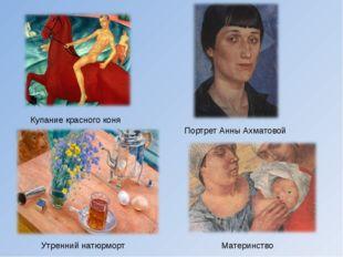 Купание красного коня ПортретАнны Ахматовой Утренний натюрморт Материнство
