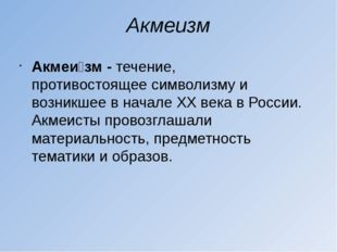 Акмеизм Акмеи́зм - течение, противостоящеесимволизмуи возникшее в началеXX