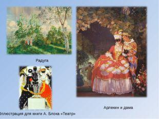 Радуга Арлекин и дама Иллюстрация для книги А. Блока«Театр»