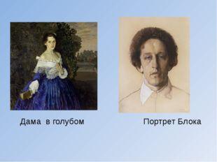Дама в голубом Портрет Блока