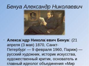 Бенуа Александр Николаевич Алекса́ндр Никола́евич Бенуа́(21 апреля (3 мая)1