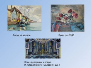 Барки на канале Букет роз 1946 Эскиз декорации к опере И. Стравинского «Соло