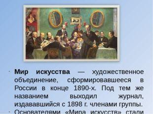 Мир искусства — художественное объединение, сформировавшееся в России в конце