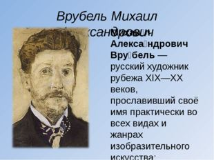 Врубель Михаил Александрович Михаи́л Алекса́ндрович Вру́бель— русский художн