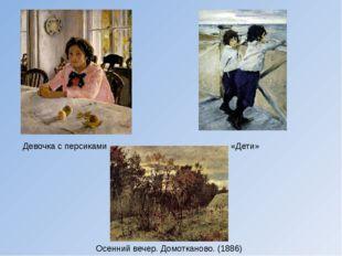 Девочка с персиками «Дети» Осенний вечер. Домотканово. (1886)