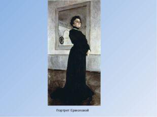 Портрет Ермоловой