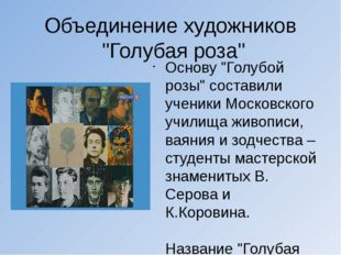 """Объединение художников """"Голубая роза"""" Основу """"Голубой розы"""" составили ученики"""