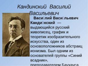 Кандинский Василий Васильевич Васи́лий Васи́льевич Канди́нский— выдающийся