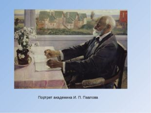Портрет академика И. П. Павлова