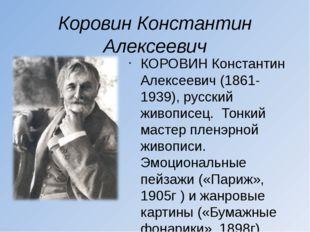 Коровин Константин Алексеевич КОРОВИН Константин Алексеевич (1861-1939), русс