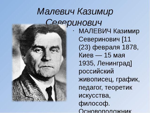 Малевич Казимир Северинович МАЛЕВИЧ Казимир Северинович [11 (23) февраля 1878...