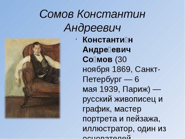 Сомов Константин Андреевич Константи́н Андре́евич Со́мов(30 ноября1869,Сан...
