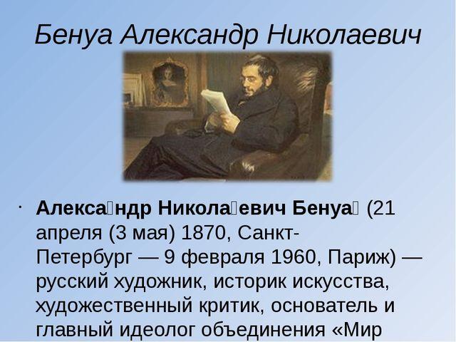 Бенуа Александр Николаевич Алекса́ндр Никола́евич Бенуа́(21 апреля (3 мая)1...