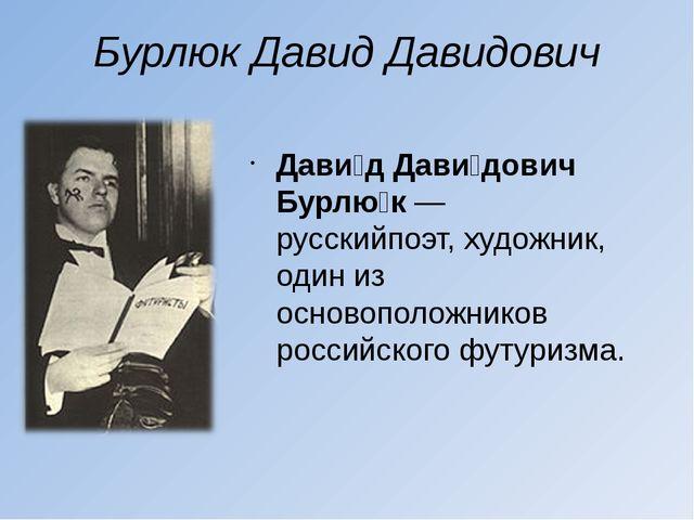 Бурлюк Давид Давидович Дави́д Дави́дович Бурлю́к— русскийпоэт,художник, оди...