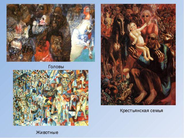 Головы Крестьянская семья Животные