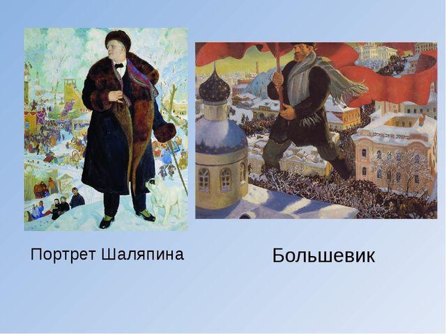Портрет Шаляпина Большевик